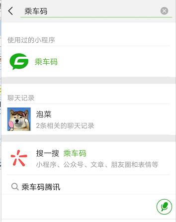 重庆公交乘车码怎么用(微信 支付宝)
