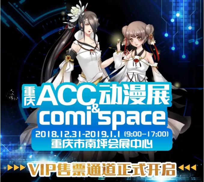 2019重庆ACC漫展门票价格及购买入口