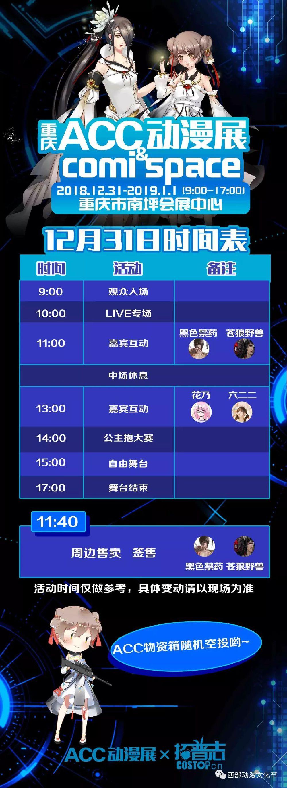 重庆ACC动漫展嘉宾名单及活动日程安排