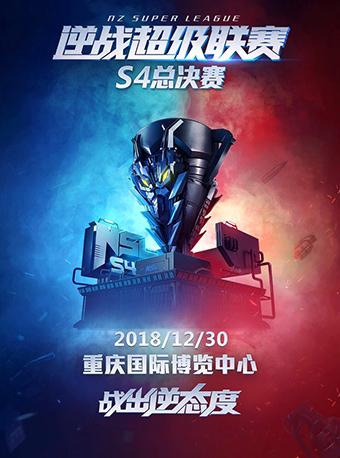 2018逆战超级联赛S4总决赛重庆站时间、地点、门票