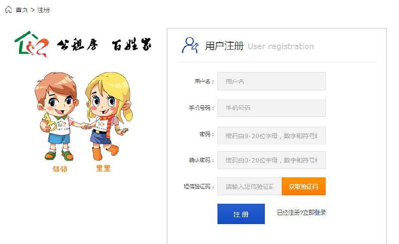 重庆公租房网上申请操作流程一览