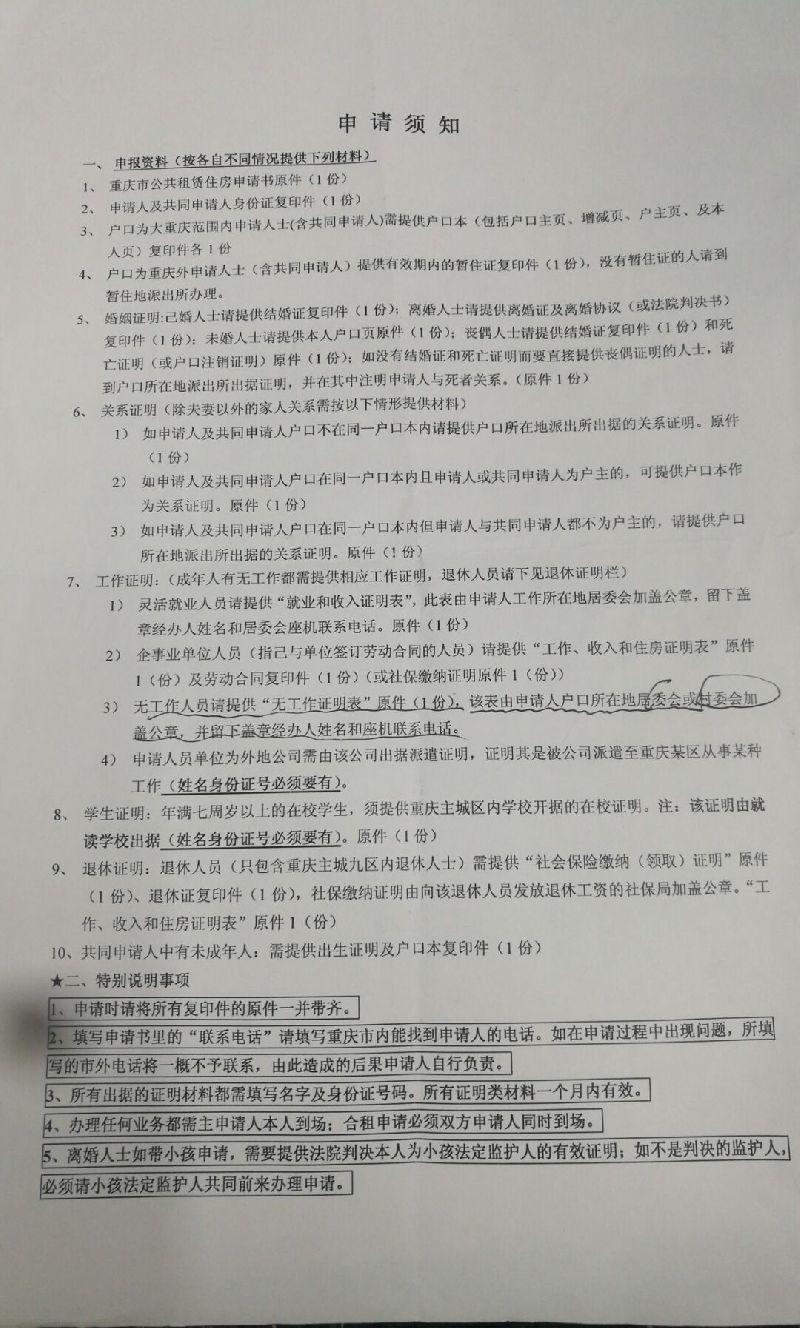 2018重庆公租房申请常见问题汇总