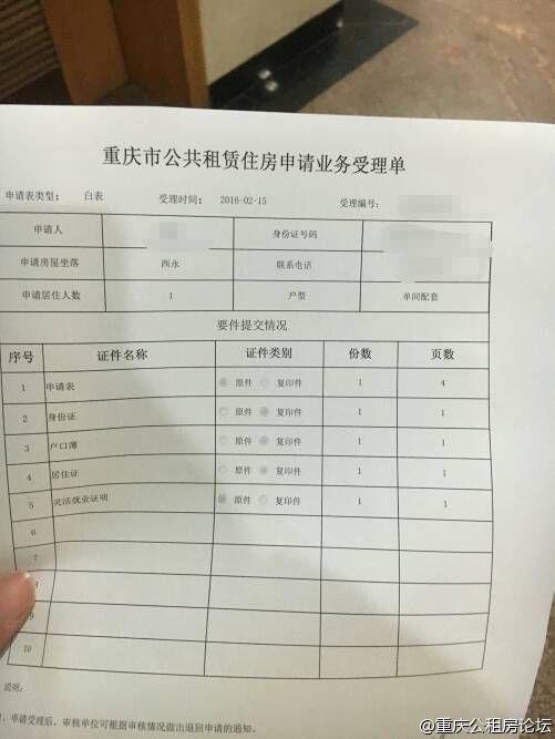 重庆公租房申请表填写样本