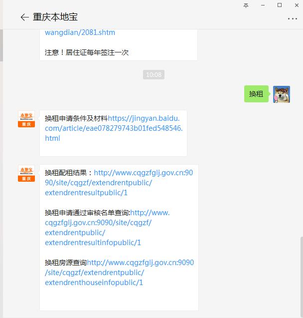 重庆公租房换租申请通过查询