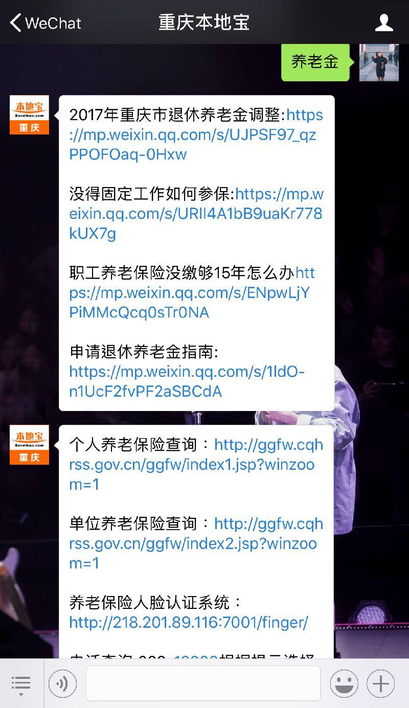 2018重庆养老金调整最新消息