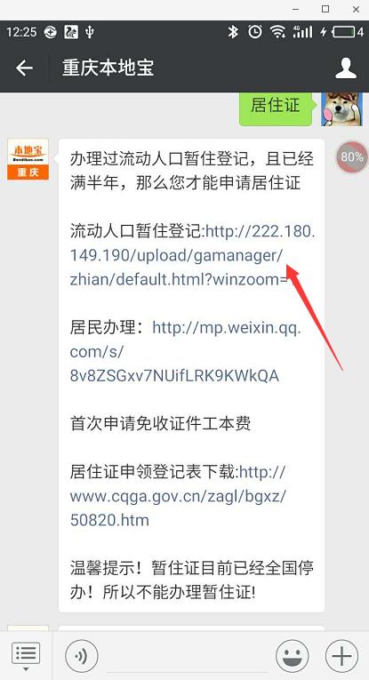 重庆居住证办理进程查询