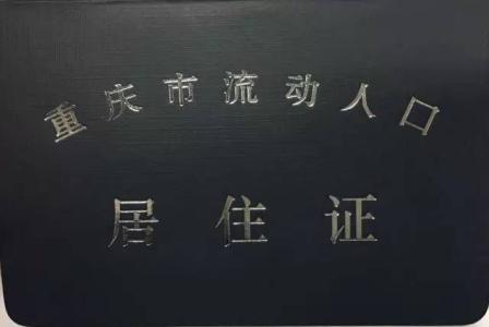 重庆市居住证办理流程(详细版)