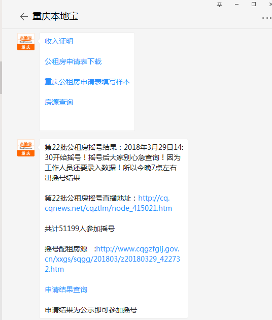 2018重庆第23批公租房什么时候摇号