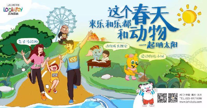2019重庆乐和乐都清明节门票优惠活动