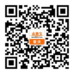 重庆居住证办理流程