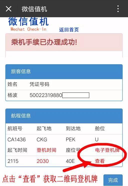重庆机场微信值机服务办理流程图解(办理/取消)