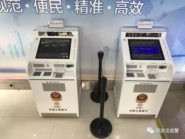 重庆交管24小时自助服务区开通