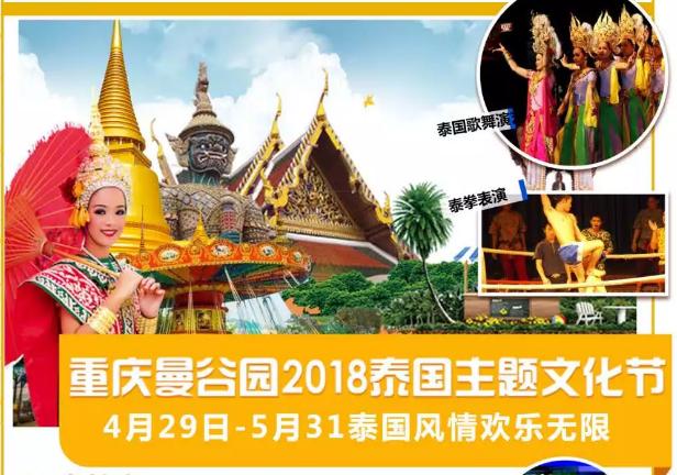 重庆曼谷园泰国主题文化节