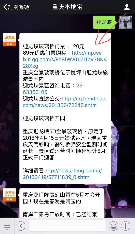 2018重庆迎龙峡景区游玩项目介绍