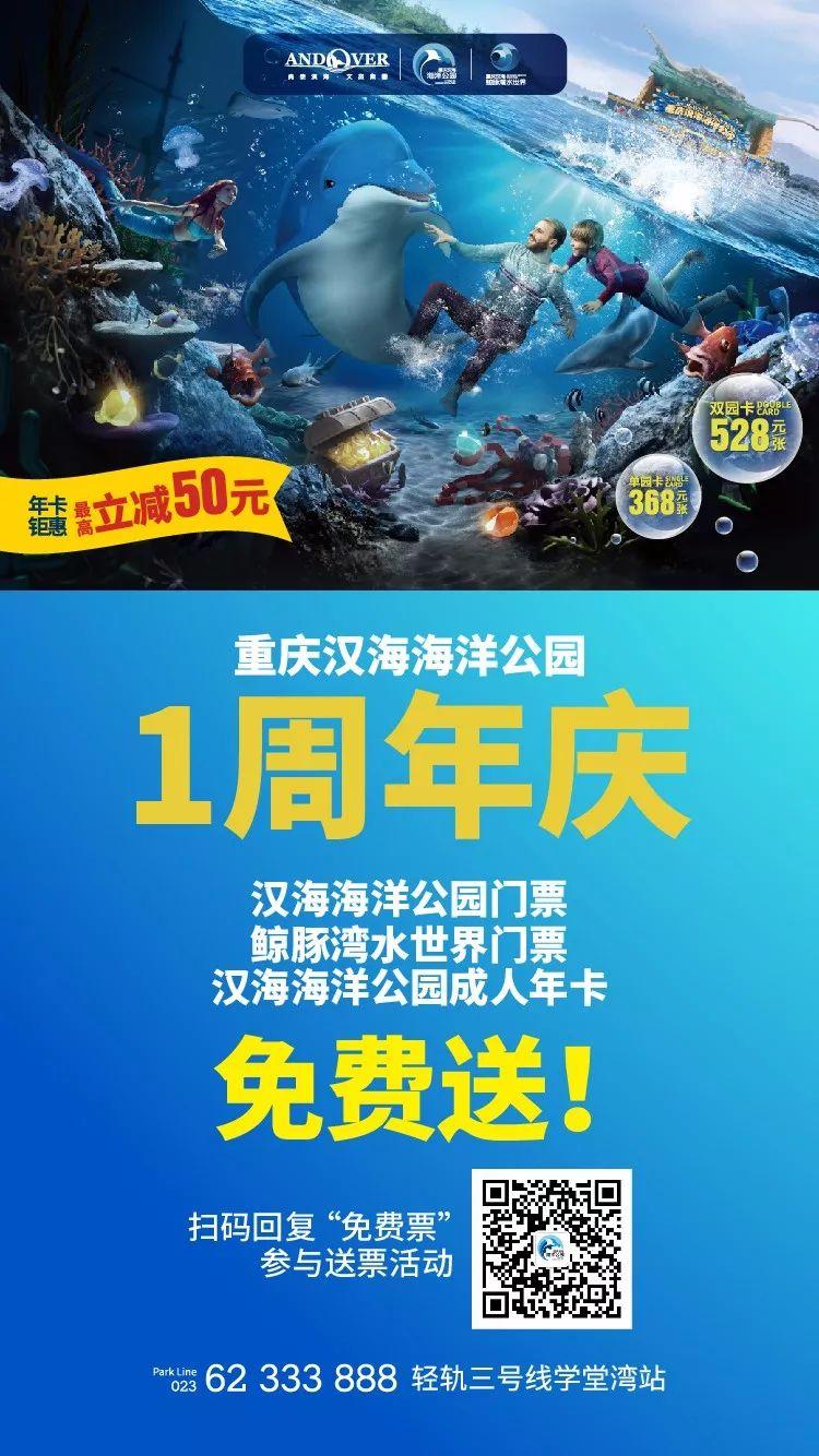 2018重庆汉海海洋公园周年庆优惠门票一览