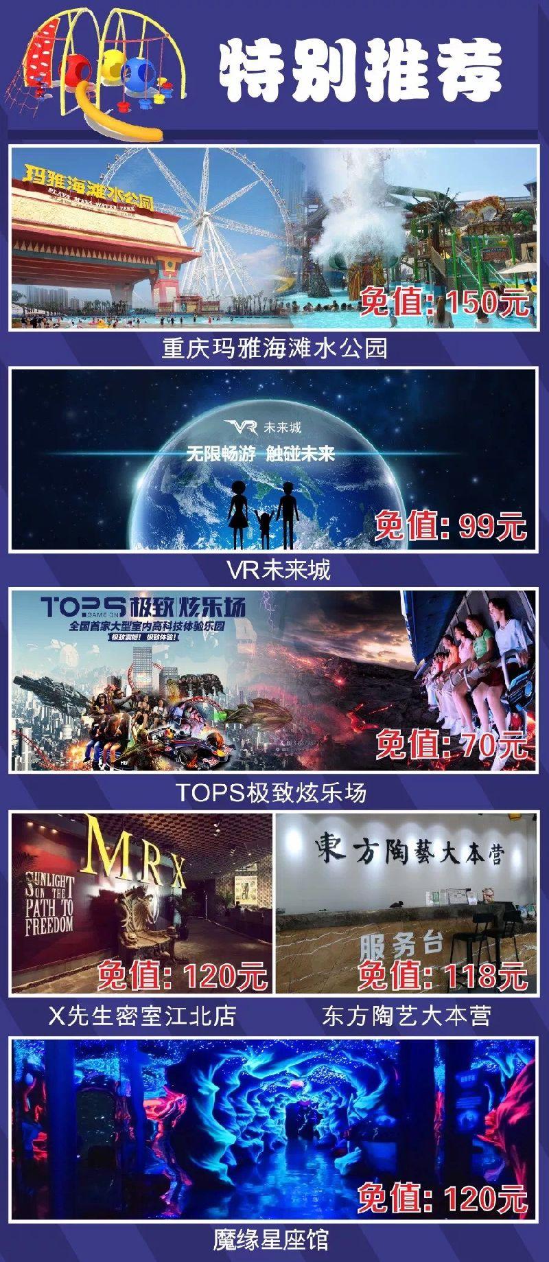 2018重庆旅游年票夏季版有哪些景点?