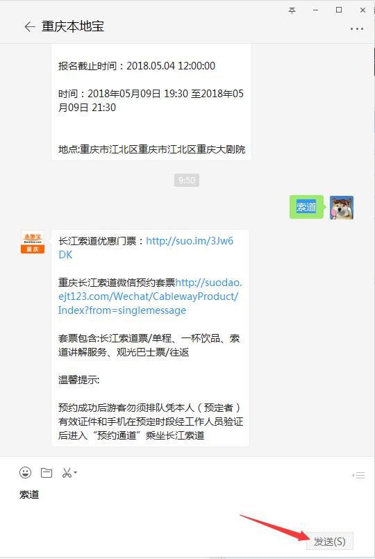 10月22日至26日重庆长江索道停运检修