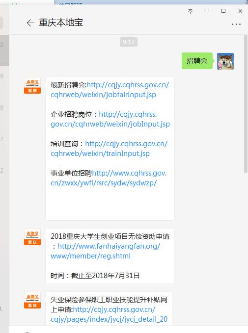 2018重庆南坪会展人才招聘会时间、地点、岗位