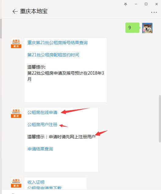 2018重庆涪陵公租房申请地点