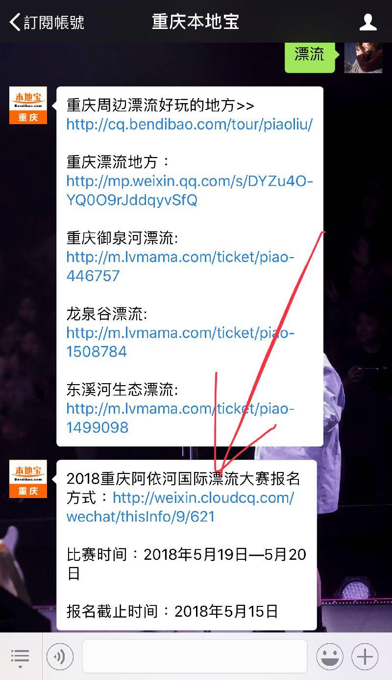 2018重庆阿依河国际漂流大赛时间、报名方式、交通路线
