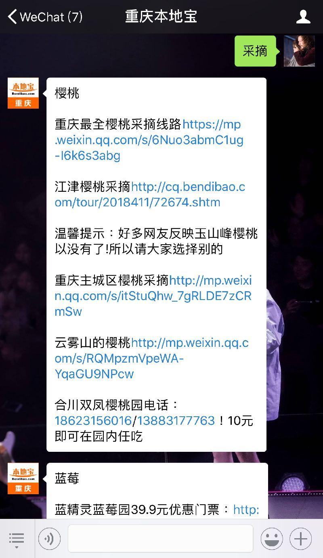 2018重庆七彩大庄园蓝莓采摘节时间、价格、路线