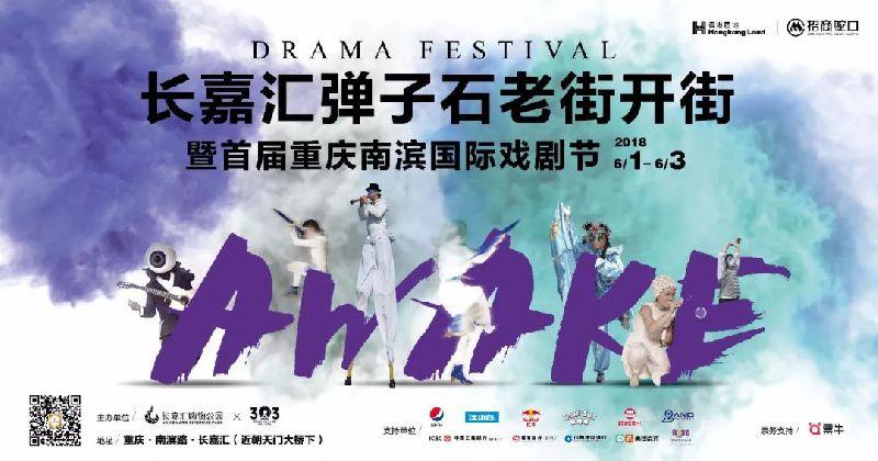 2018重庆长嘉汇国际戏剧节亮点及活动详细