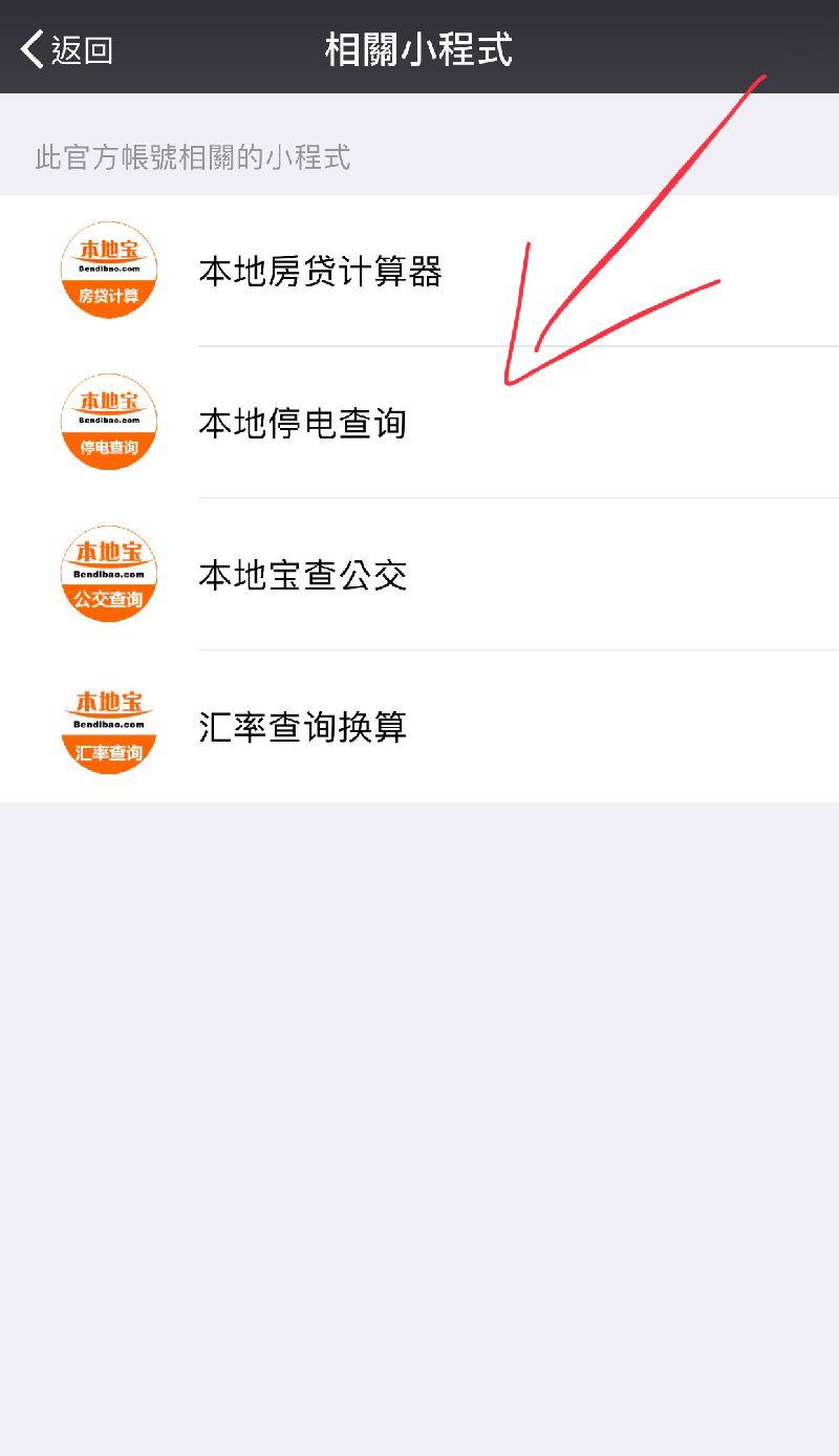 重庆渝中区5月15日至5月22日停电通知(时间、地点)
