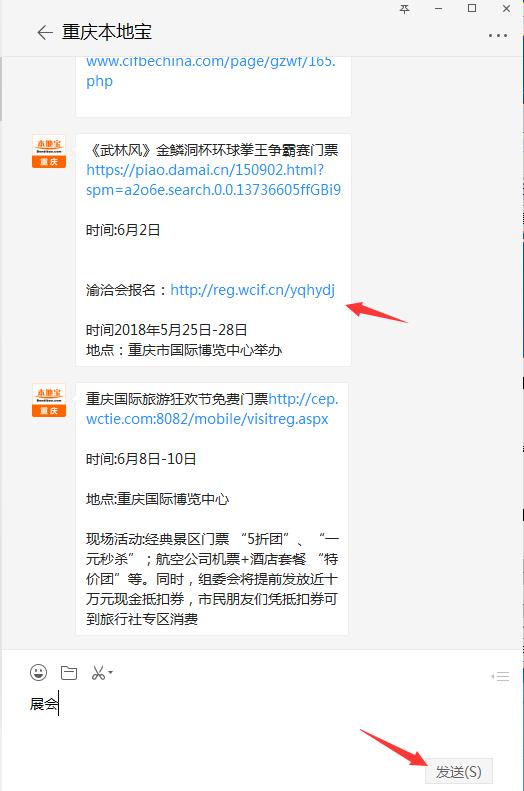 2018重庆渝洽会时间、地点、报名入口