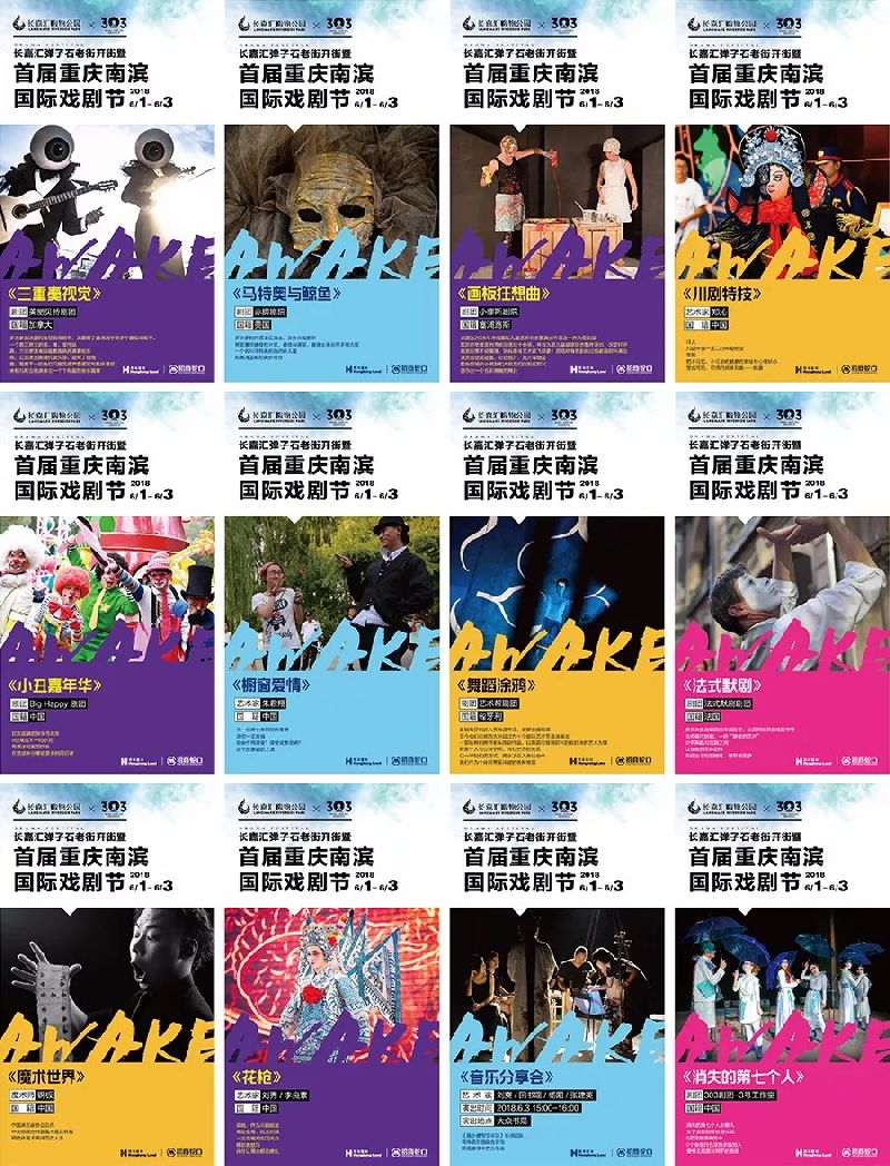 2018重庆长嘉汇南滨国际戏剧节时间、地点、门票