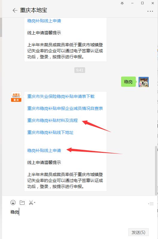 2018重庆稳岗补贴网上申请地址及条件