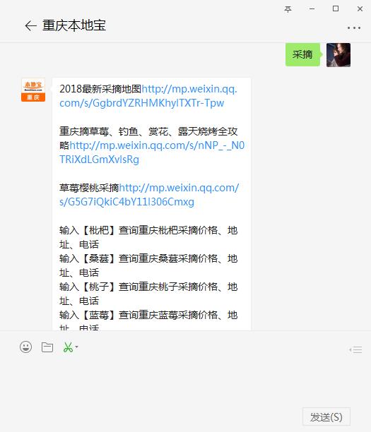 2017重庆周边采摘杨梅全攻略(路线 价格)