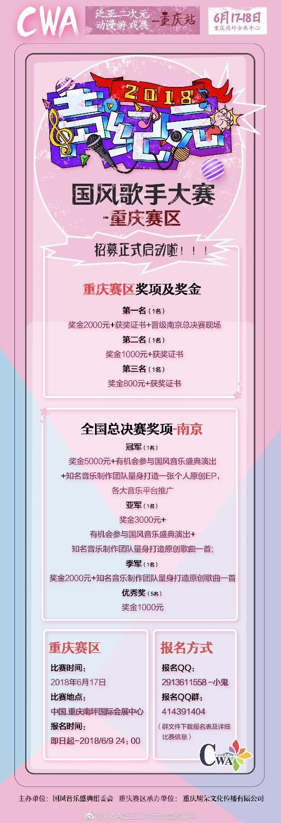 2018重庆泛亚二次元动漫游戏展时间、地点、门票