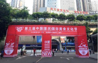 2018重庆第三届国际美食文化节时间、地点、门票