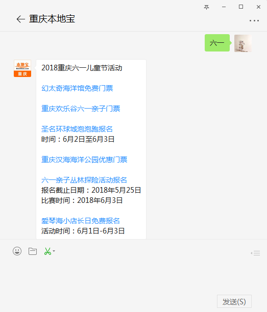 2018重庆动物园六一免票时间、游玩攻略