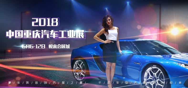 重庆国际车展免费门票