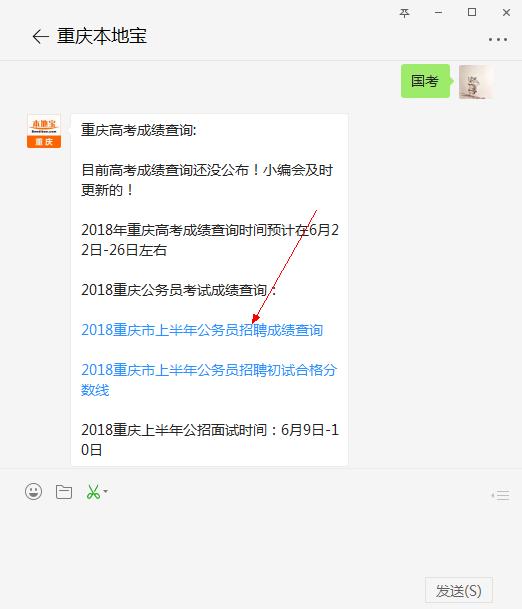 2018重庆上半年公务员招聘合格分数线出炉