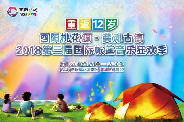 2018重庆酉阳国际帐篷音乐狂欢节时间、地点