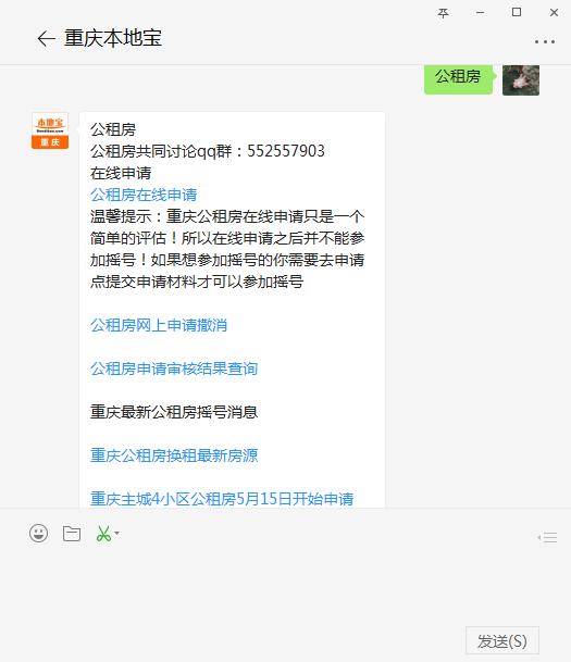 2018重庆大足区公租房申请时间、地点、条件