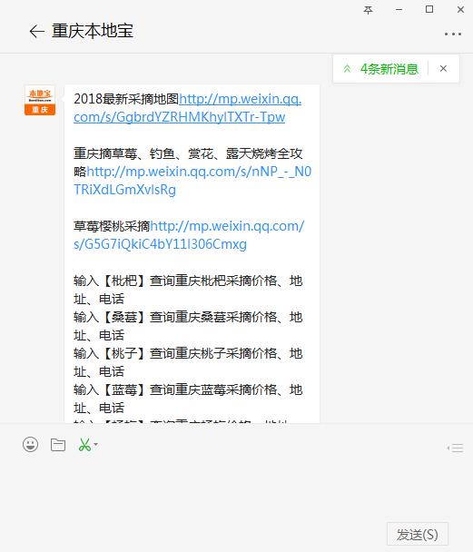 2018重庆巴南区李子采摘地推荐(地点、价格)
