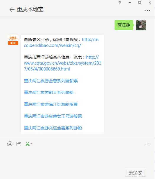 重庆主城旅游必去景点排行榜TOP9