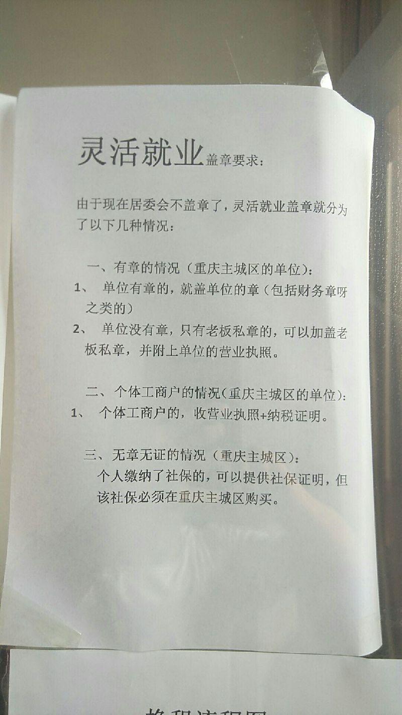 重庆灵活就业证明办理流程+材料
