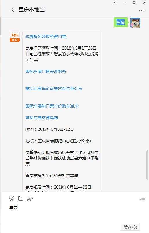 2018年重庆国际车展预售票多少钱
