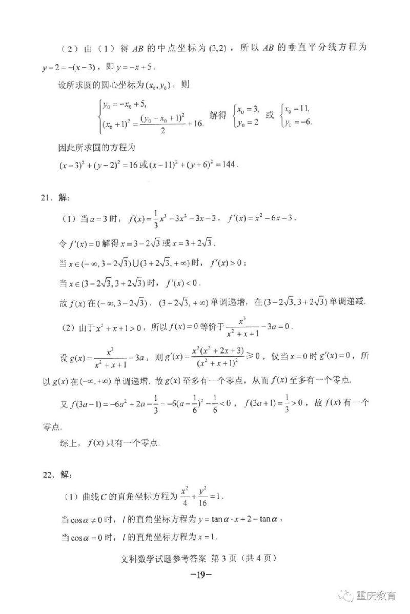 2018重庆高考文科数学答案及试卷一览