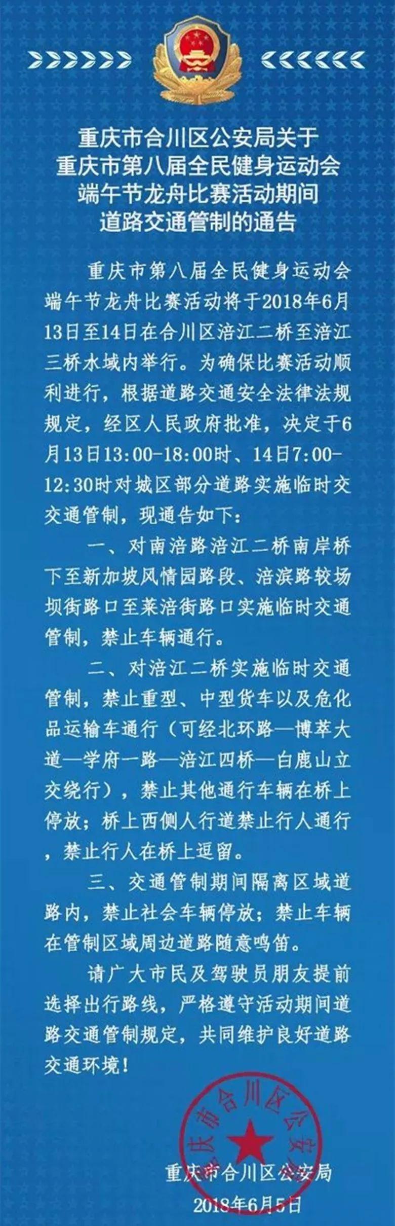 2018重庆合川端午龙舟比赛时间、地点、交通管制