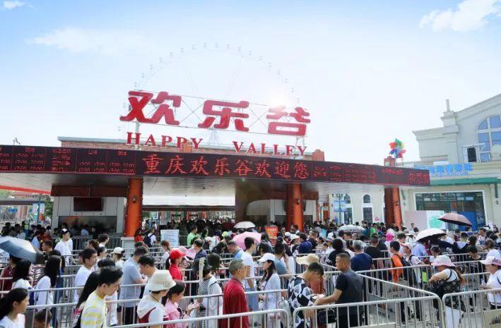 2018重庆欢乐谷端午节优惠活动时间及价格