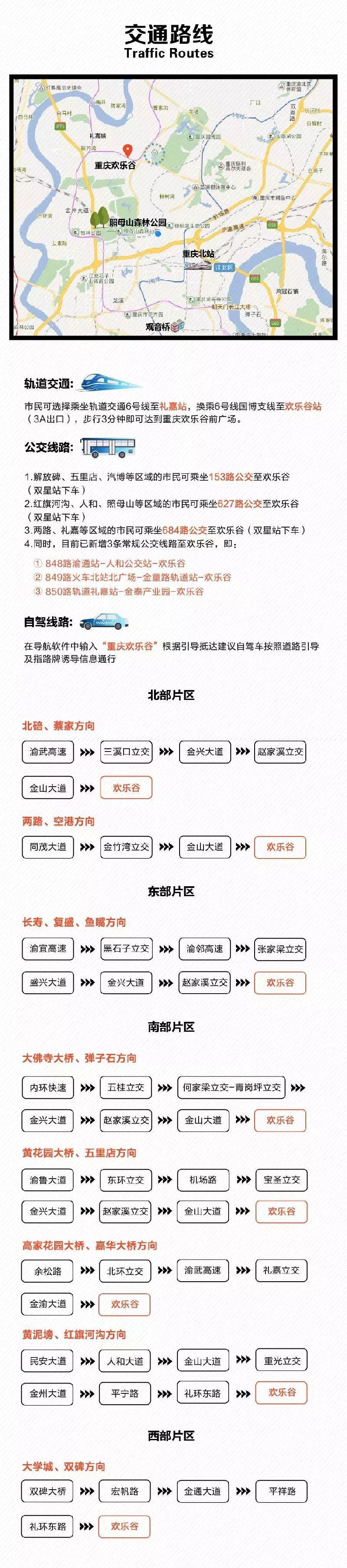 2019重庆欢乐谷教师节优惠门票、时间、游玩攻略