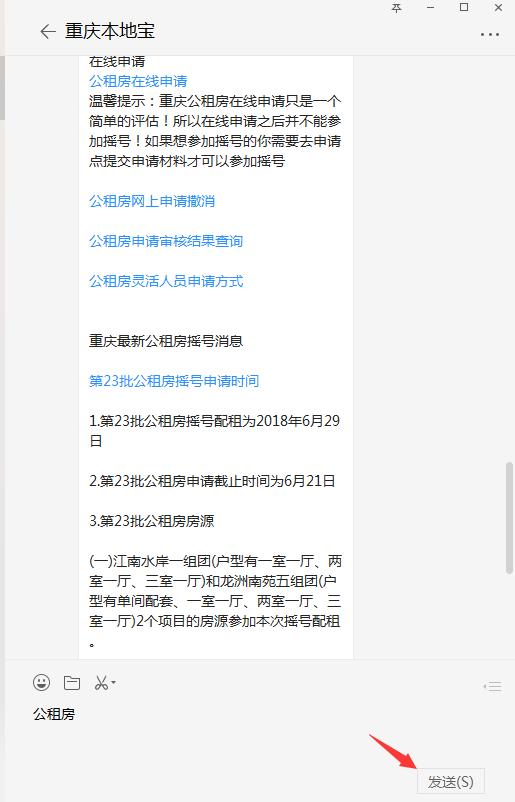 重庆幸福华庭公租房最新进展图
