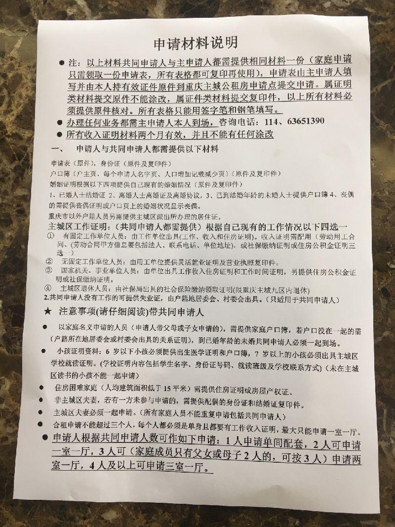2018第23批重庆公租房申请截止时间