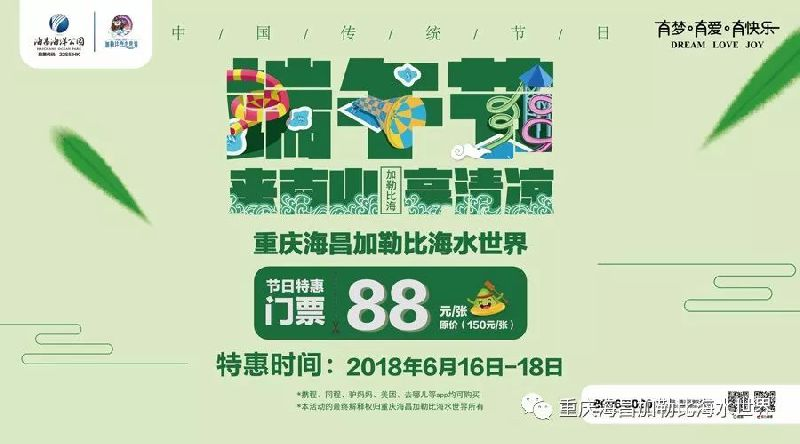 2018重庆海昌加勒比海水世界端午节优惠门票