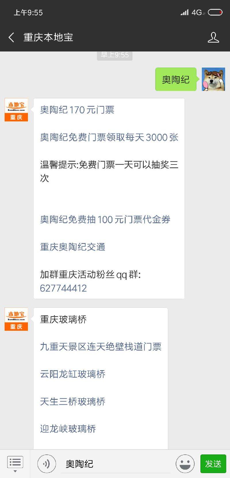 2018重庆玻璃栈道汇总(门票价格 地点)